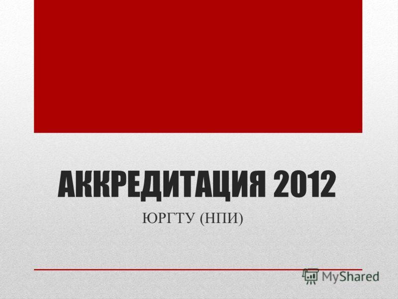 АККРЕДИТАЦИЯ 2012 ЮРГТУ (НПИ)