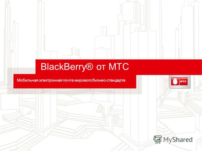BlackBerry® от МТС Мобильная электронная почта мирового бизнес-стандарта