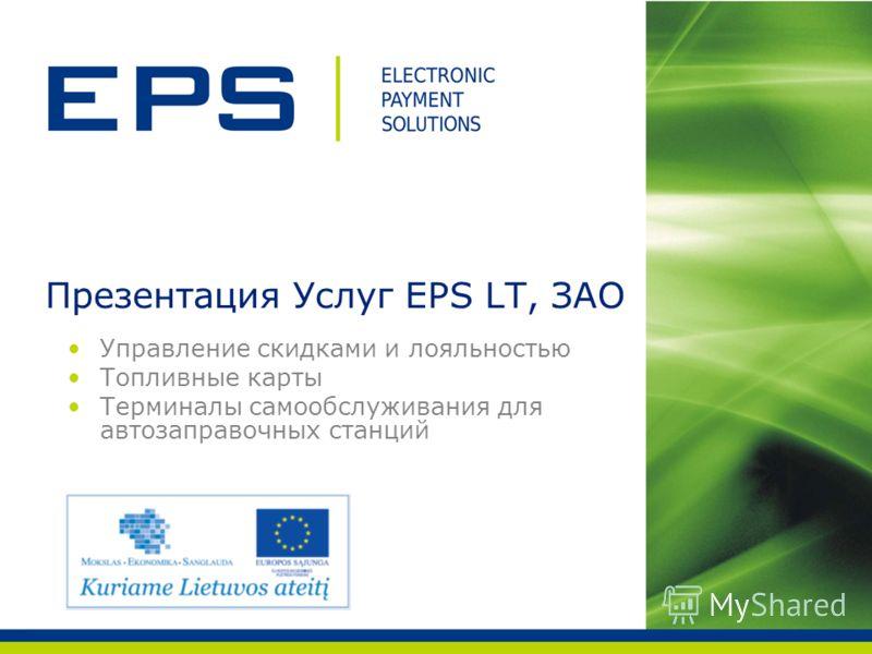 Управление скидками и лояльностью Топливные карты Терминалы самообслуживания для автозаправочных станций Презентация Услуг EPS LT, ЗАО