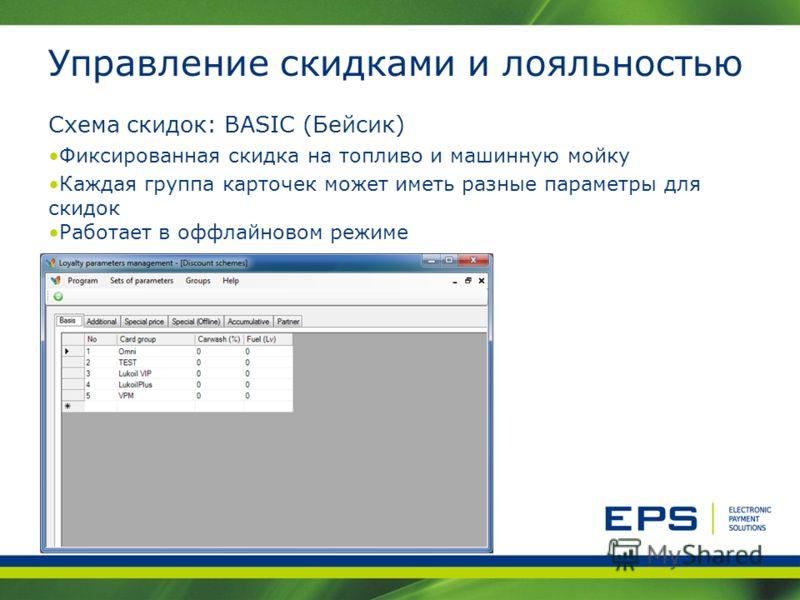 Управление скидками и лояльностью Схема скидок: BASIC (Бейсик) Фиксированная скидка на топливо и машинную мойку Каждая группа карточек может иметь разные параметры для скидок Работает в оффлайновом режиме