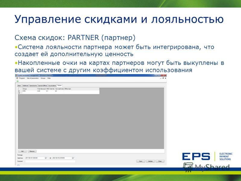 Управление скидками и лояльностью Схема скидок: PARTNER (партнер) Система лояльности партнера может быть интегрирована, что создает ей дополнительную ценность Накопленные очки на картах партнеров могут быть выкуплены в вашей системе с другим коэффици
