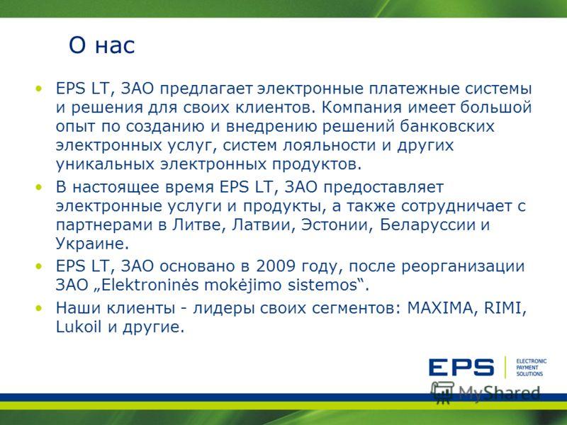 О нас EPS LT, ЗАО предлагает электронные платежные системы и решения для своих клиентов. Компания имеет большой опыт по созданию и внедрению решений банковских электронных услуг, систем лояльности и других уникальных электронных продуктов. В настояще