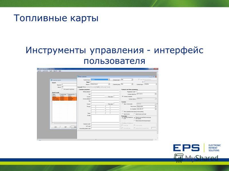 Топливные карты Инструменты управления - интерфейс пользователя