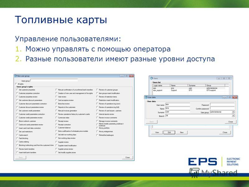 Топливные карты Управление пользователями: 1.Можно управлять с помощью оператора 2.Разные пользователи имеют разные уровни доступа