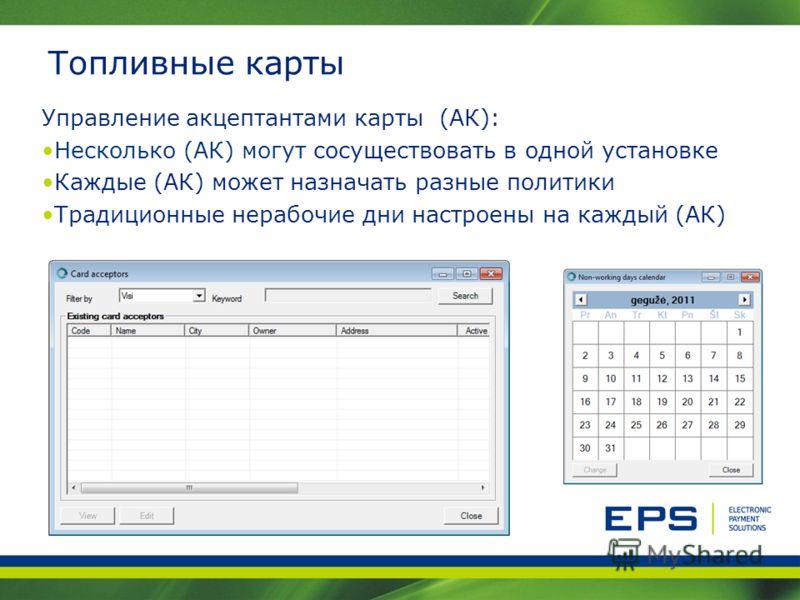Топливные карты Управление акцептантами карты (АК): Несколько (АК) могут сосуществовать в одной установке Каждые (АК) может назначать разные политики Традиционные нерабочие дни настроены на каждый (АК)