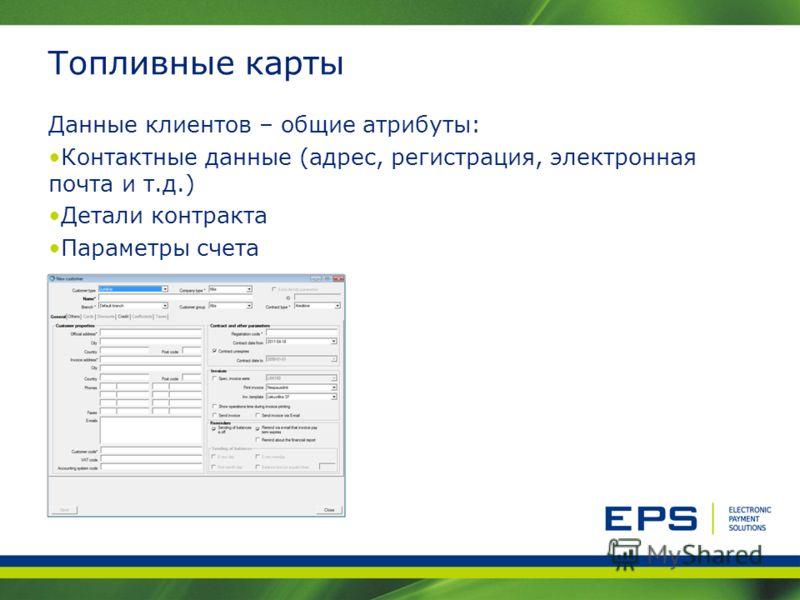 Топливные карты Данные клиентов – общие атрибуты: Контактные данные (адрес, регистрация, электронная почта и т.д.) Детали контракта Параметры счета