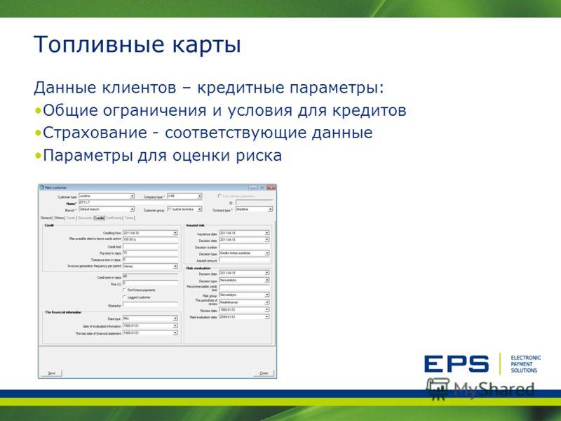 Топливные карты Данные клиентов – кредитные параметры: Общие ограничения и условия для кредитов Страхование - соответствующие данные Параметры для оценки риска