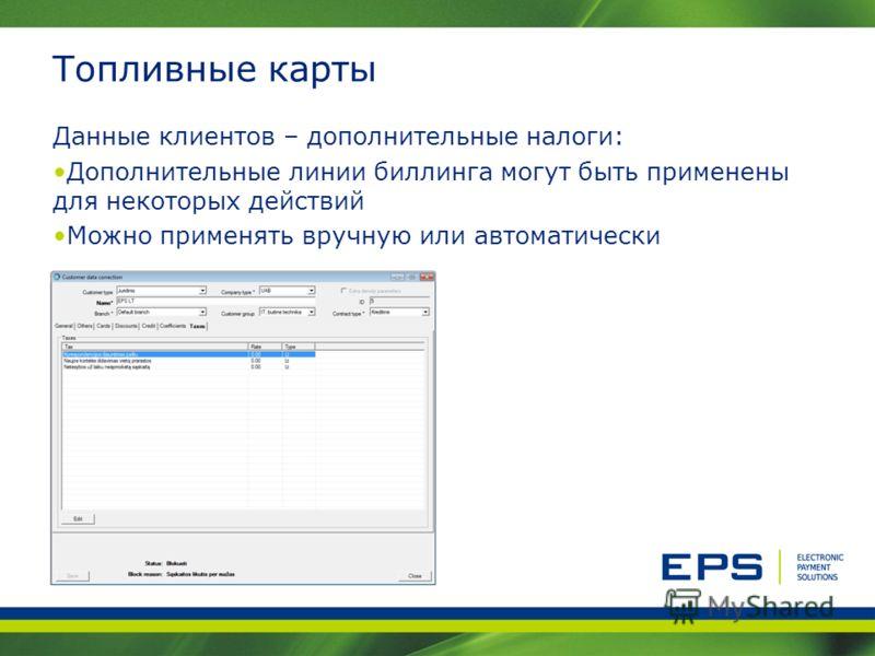 Топливные карты Данные клиентов – дополнительные налоги: Дополнительные линии биллинга могут быть применены для некоторых действий Можно применять вручную или автоматически