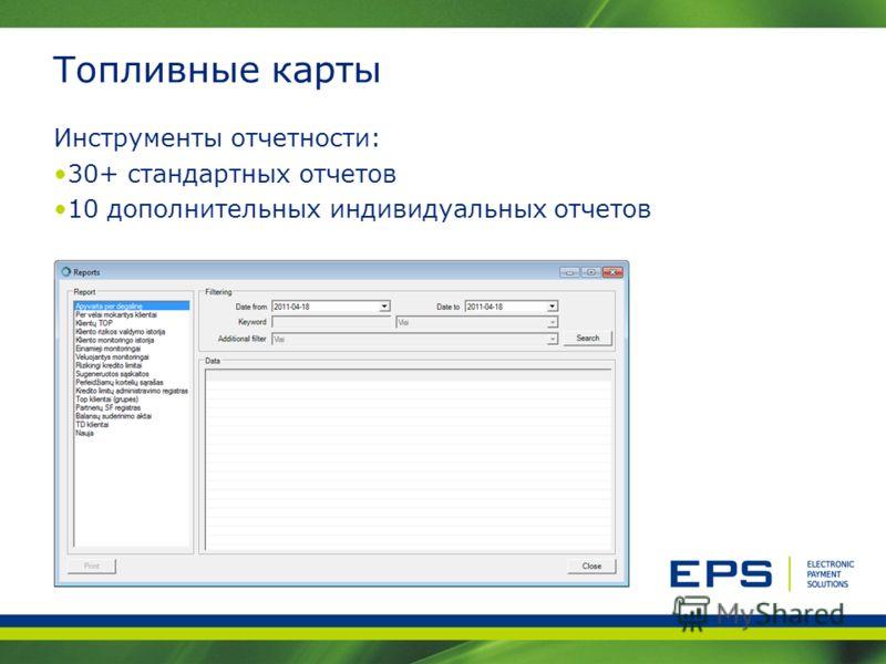 Топливные карты Инструменты отчетности: 30+ стандартных отчетов 10 дополнительных индивидуальных отчетов