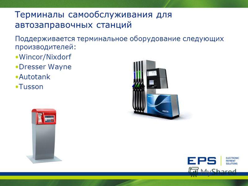 Терминалы самообслуживания для автозаправочных станций Поддерживается терминальное оборудование следующих производителей: Wincor/Nixdorf Dresser Wayne Autotank Tusson