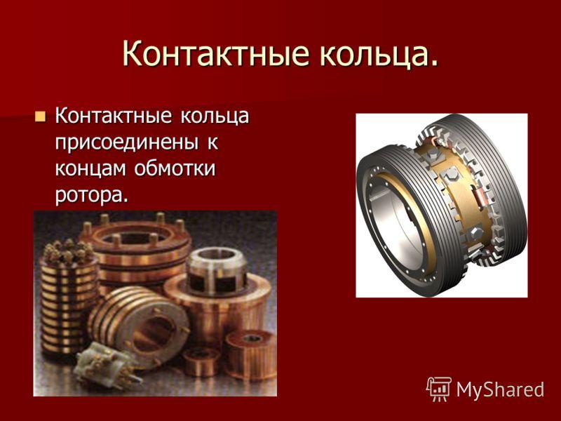 Контактные кольца. Контактные кольца присоединены к концам обмотки ротора. Контактные кольца присоединены к концам обмотки ротора.