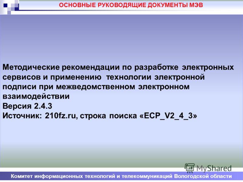 Комитет информационных технологий и телекоммуникаций Вологодской области Методические рекомендации по разработке электронных сервисов и применению технологии электронной подписи при межведомственном электронном взаимодействии Версия 2.4.3 Источник: 2