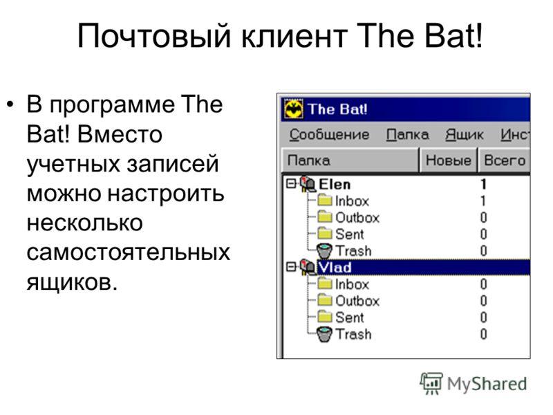 В программе The Bat! Вместо учетных записей можно настроить несколько самостоятельных ящиков. Почтовый клиент The Bat!