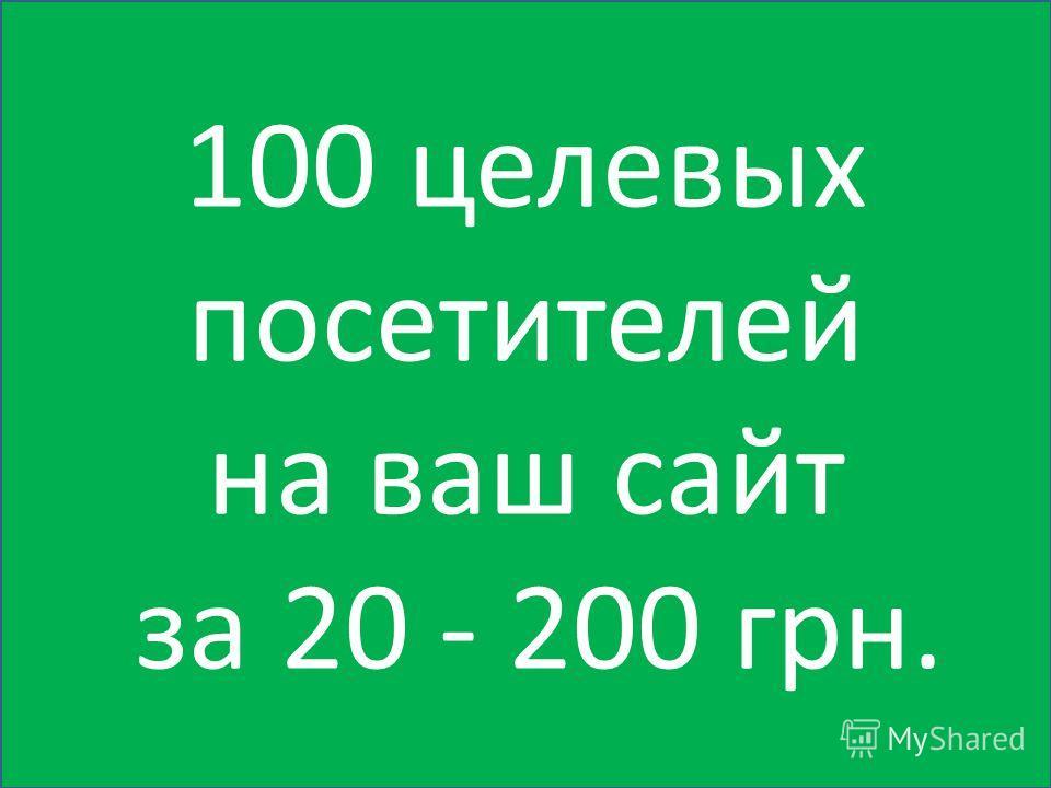 100 целевых посетителей на ваш сайт за 20 - 200 грн.