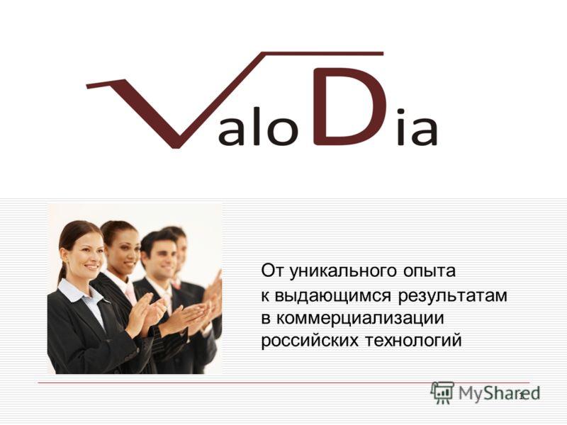 1 VALODIA Consortium От уникального опыта к выдающимся результатам в коммерциализации российских технологий