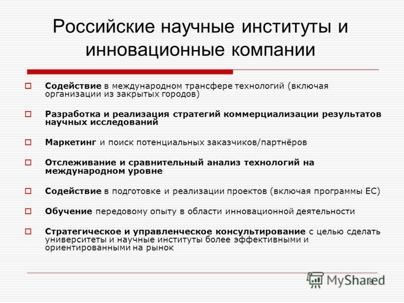 8 Российские научные институты и инновационные компании Содействие в международном трансфере технологий (включая организации из закрытых городов) Разработка и реализация стратегий коммерциализации результатов научных исследований Маркетинг и поиск по