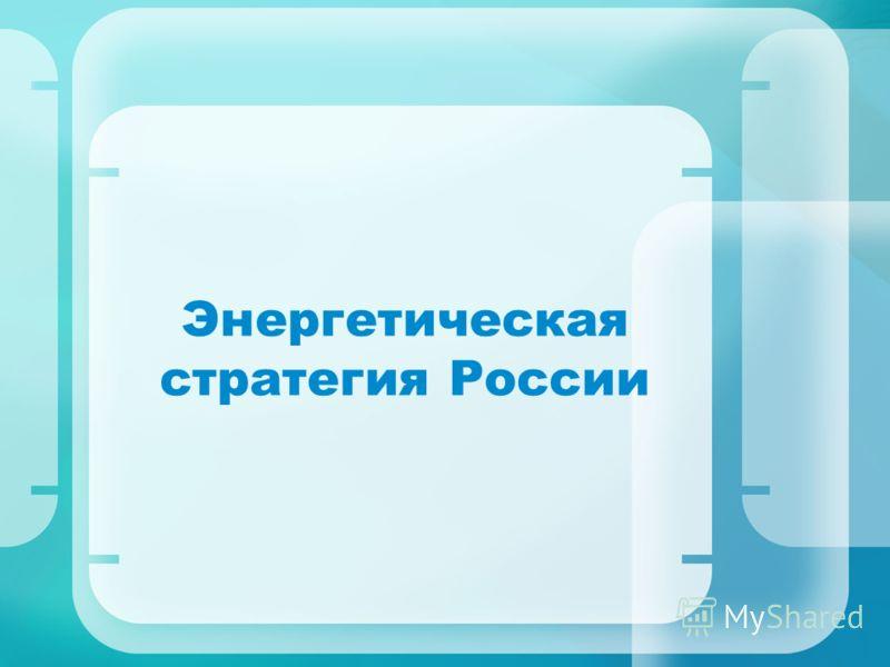 Энергетическая стратегия России