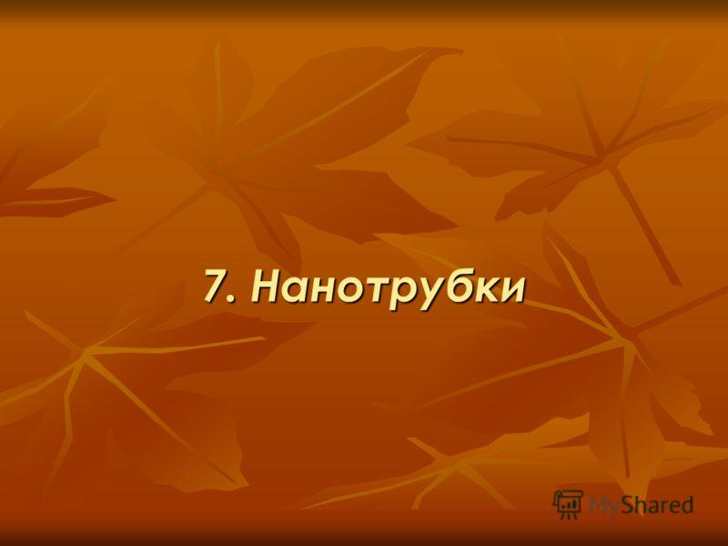 7. Нанотрубки