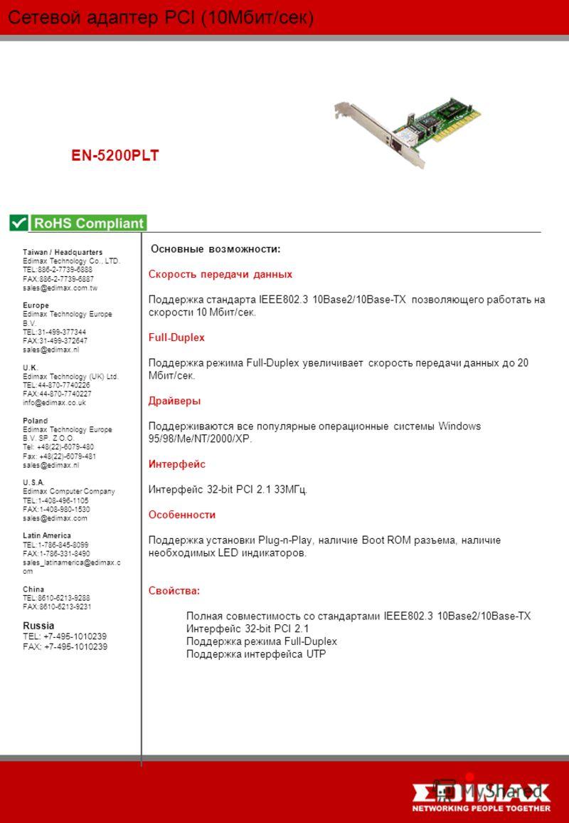 Сетевой адаптер PCI (10Мбит/сек) EN-5200PLT Taiwan / Headquarters Edimax Technology Co., LTD. TEL:886-2-7739-6888 FAX:886-2-7739-6887 sales@edimax.com.tw Europe Edimax Technology Europe B.V. TEL:31-499-377344 FAX:31-499-372647 sales@edimax.nl U.K. Ed