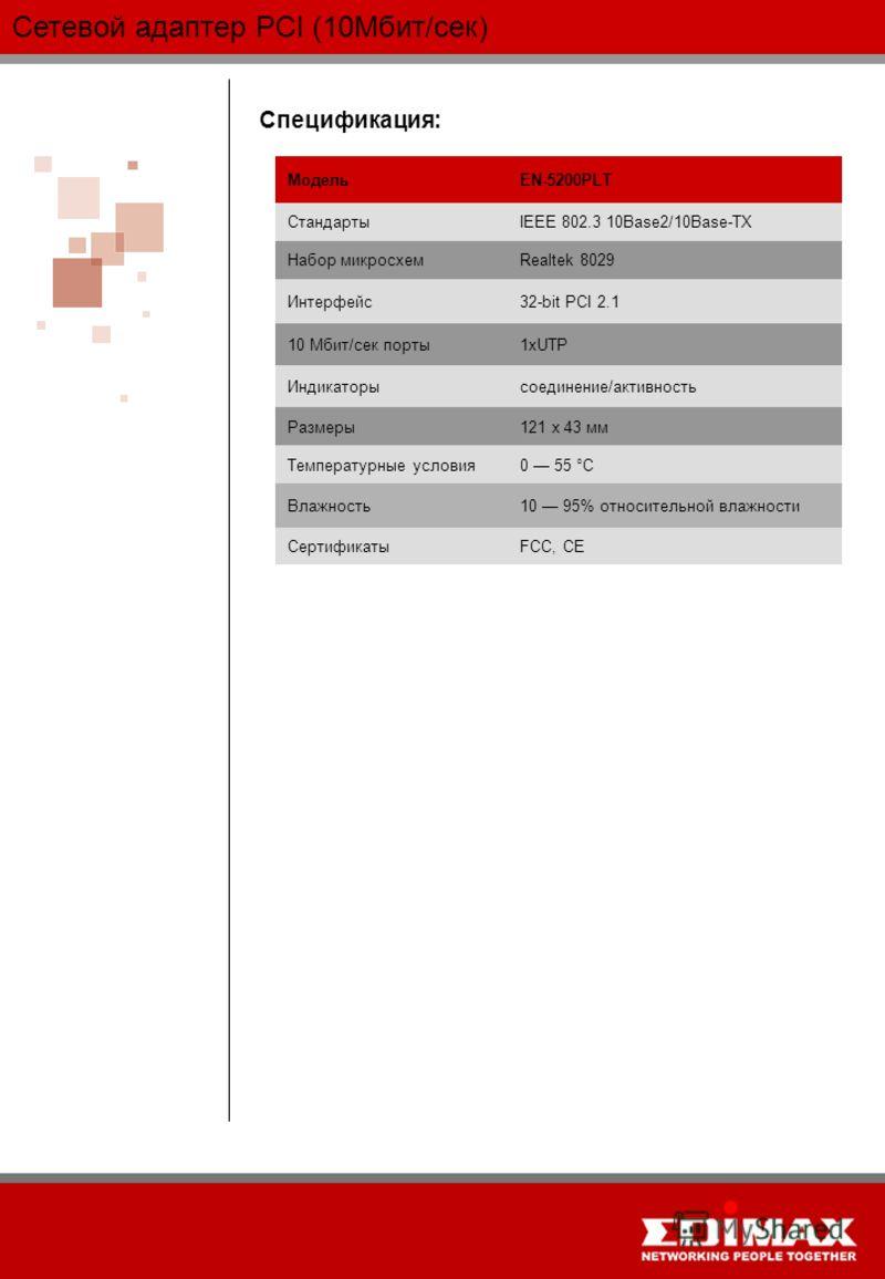 Сетевой адаптер PCI (10Мбит/сек) Спецификация: МодельEN-5200PLT СтандартыIEEE 802.3 10Base2/10Base-TX Набор микросхемRealtek 8029 Интерфейс32-bit PCI 2.1 10 Мбит/сек порты1xUTP Индикаторысоединение/активность Размеры121 x 43 мм Температурные условия0
