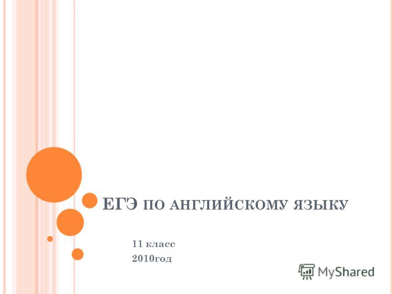 ЕГЭ ПО АНГЛИЙСКОМУ ЯЗЫКУ 11 класс 2010год