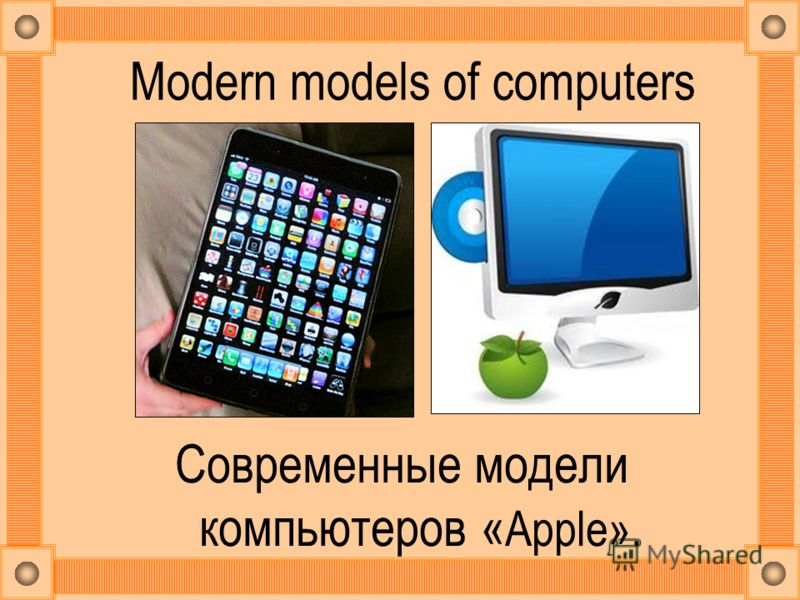 Modern models of computers Современные модели компьютеров « Apple».