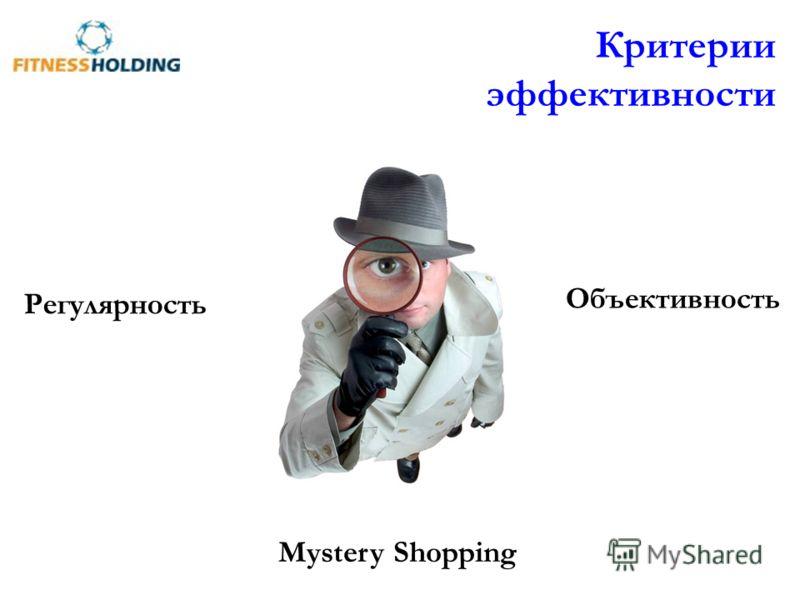 Критерии эффективности Объективность Регулярность Mystery Shopping
