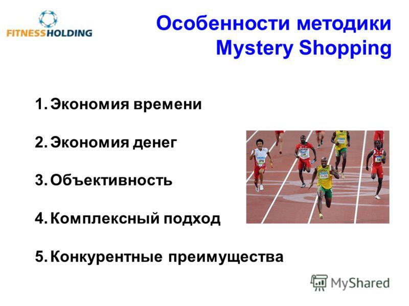 Особенности методики Mystery Shopping 1.Экономия времени 2.Экономия денег 3.Объективность 4.Комплексный подход 5.Конкурентные преимущества