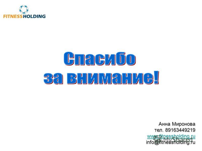 Анна Миронова тел. 89163449219 www.fitnessholding.ru info@fitnessholding.ru