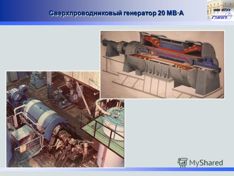 НИИ ИТЭЭ Сверхпроводниковый генератор 20 МВ·А