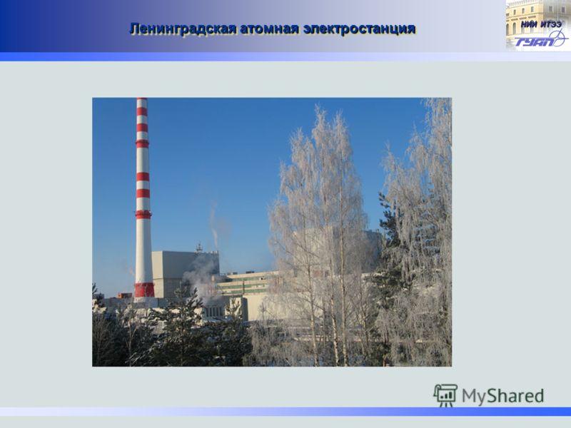 НИИ ИТЭЭ Ленинградская атомная электростанция