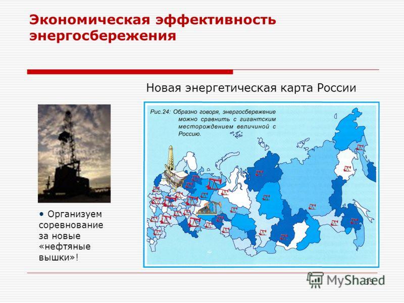 35 Экономическая эффективность энергосбережения Новая энергетическая карта России Организуем соревнование за новые «нефтяные вышки»!