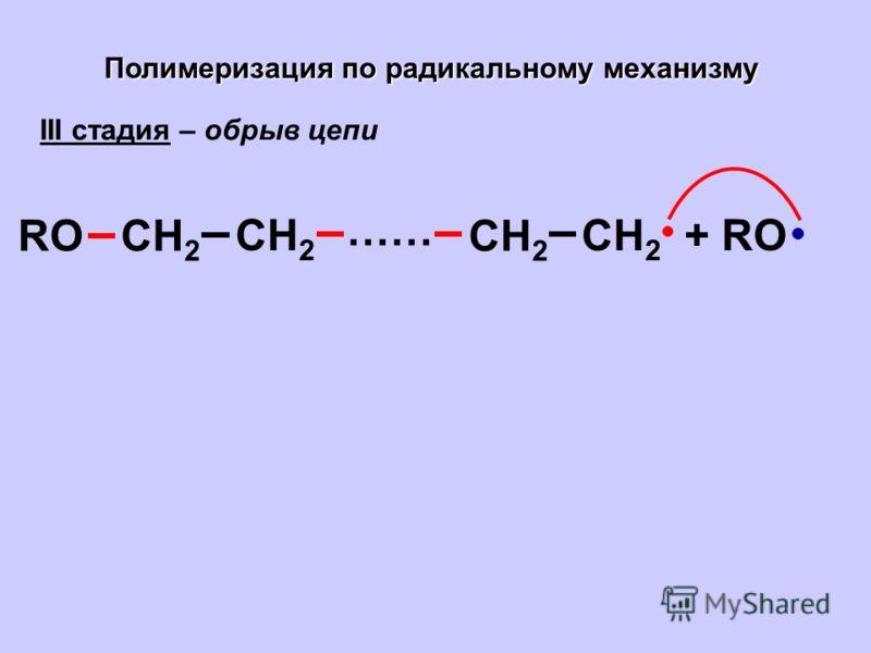 Полимеризация по радикальному механизму III стадия – обрыв цепи + RO ROCH 2 ……