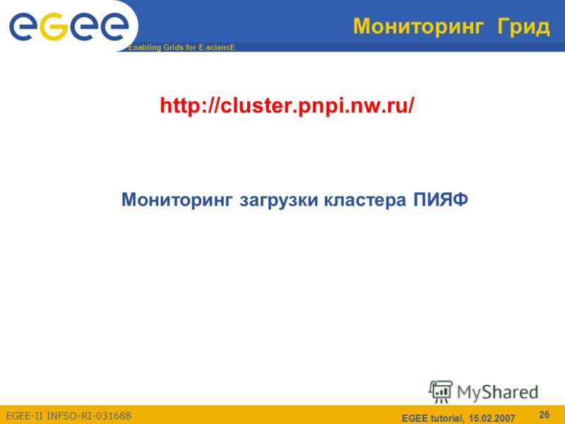 Enabling Grids for E-sciencE EGEE-II INFSO-RI-031688 EGEE tutorial, 15.02.2007 26 Мониторинг Грид http://cluster.pnpi.nw.ru/ Мониторинг загрузки кластера ПИЯФ