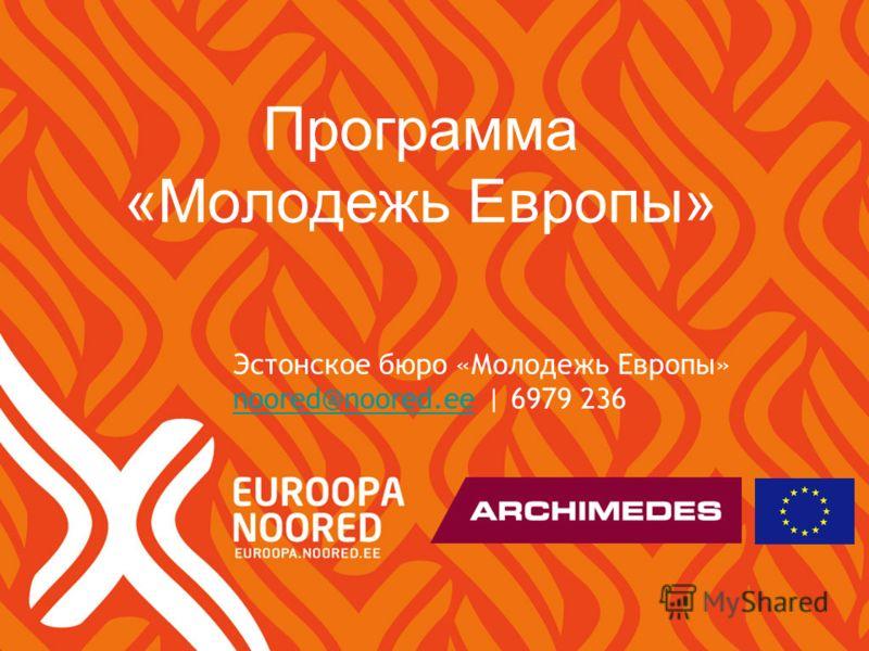 Программа «Молодежь Европы» Эстонское бюро «Молодежь Европы» noored@noored.eenoored@noored.ee | 6979 236