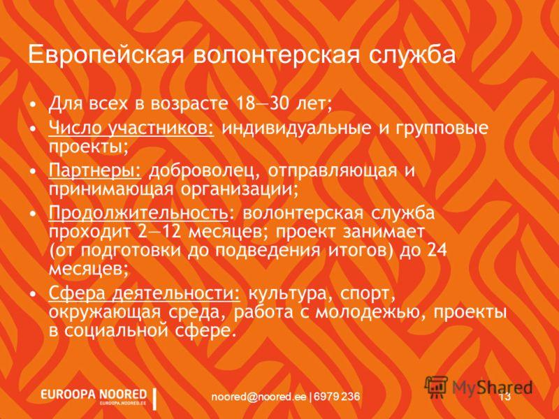 13noored@noored.ee | 6979 236 Европейская волонтерская служба Для всех в возрасте 1830 лет; Число участников: индивидуальные и групповые проекты; Партнеры: доброволец, отправляющая и принимающая организации; Продолжительность: волонтерская служба про