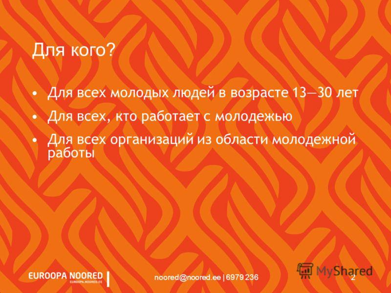 2 Для кого? Для всех молодых людей в возрасте 1330 лет Для всех, кто работает с молодежью Для всех организаций из области молодежной работы