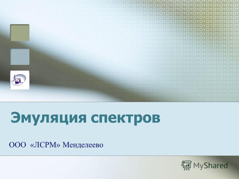 Эмуляция спектров ООО «ЛСРМ» Менделеево