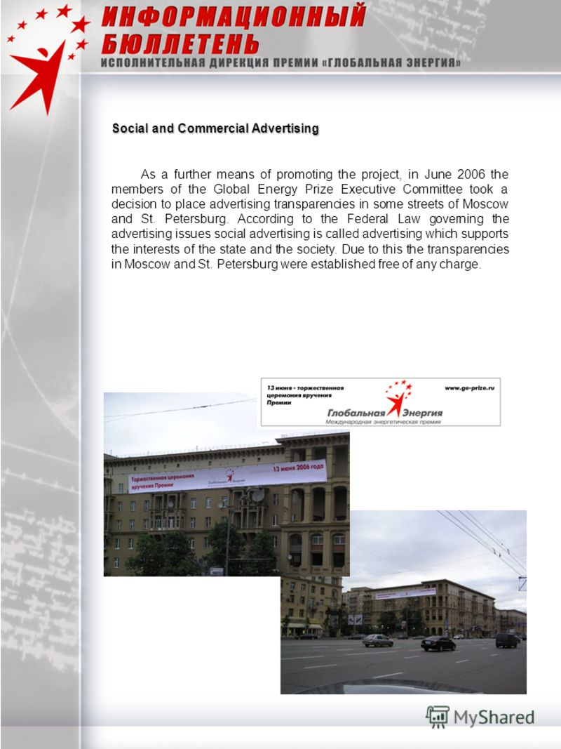 Social and Commercial Advertising As a further means of promoting the project, in June 2006 the members of the Global Energy Prize Executive Committee took a decision to place advertising transparencies in some streets of Moscow and St. Petersburg. A