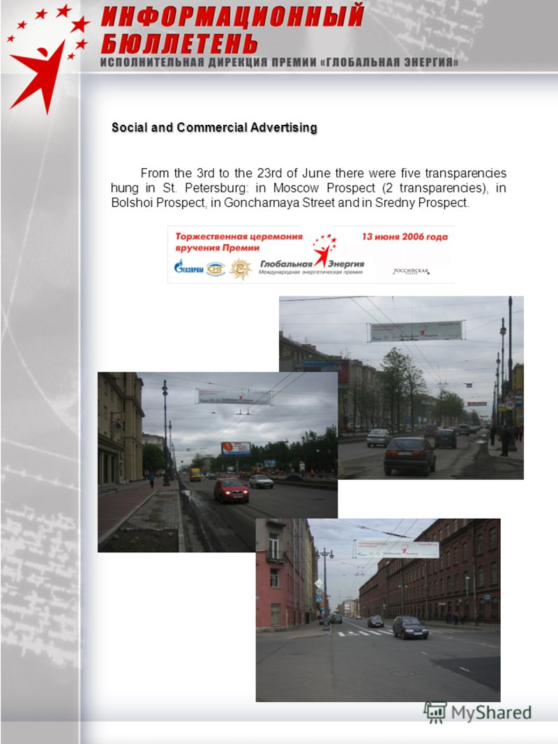 Social and Commercial Advertising From the 3rd to the 23rd of June there were five transparencies hung in St. Petersburg: in Moscow Prospect (2 transparencies), in Bolshoi Prospect, in Goncharnaya Street and in Sredny Prospect.