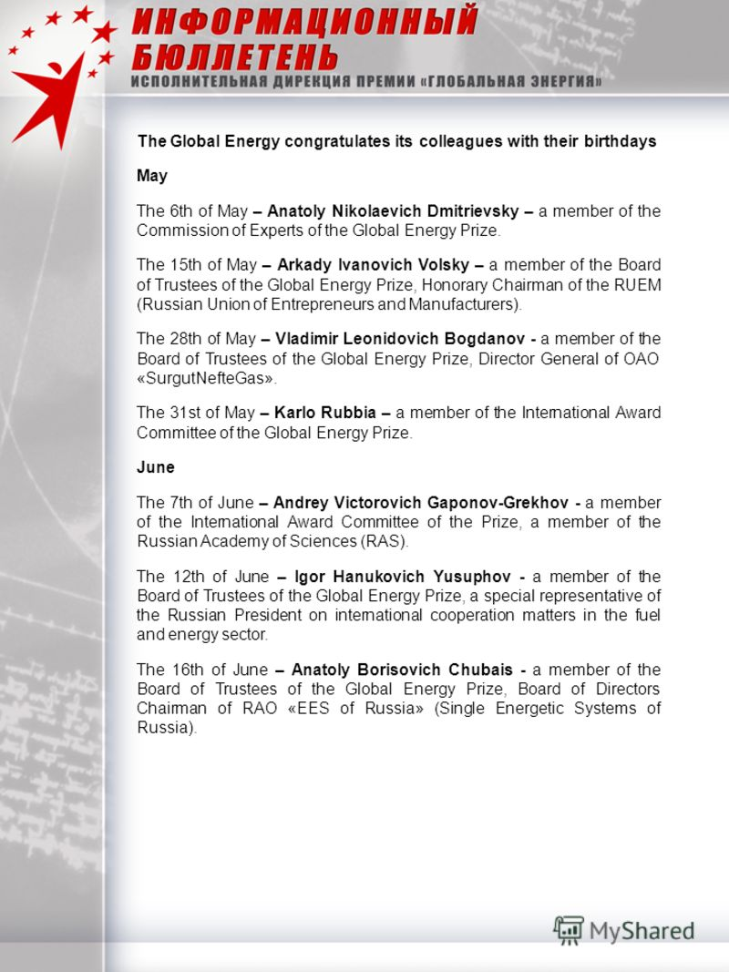 The Global Energy congratulates its colleagues with their birthdays May The 6th of May – Anatoly Nikolaevich Dmitrievsky – a member of the Commission of Experts of the Global Energy Prize. The 15th of May – Arkady Ivanovich Volsky – a member of the B