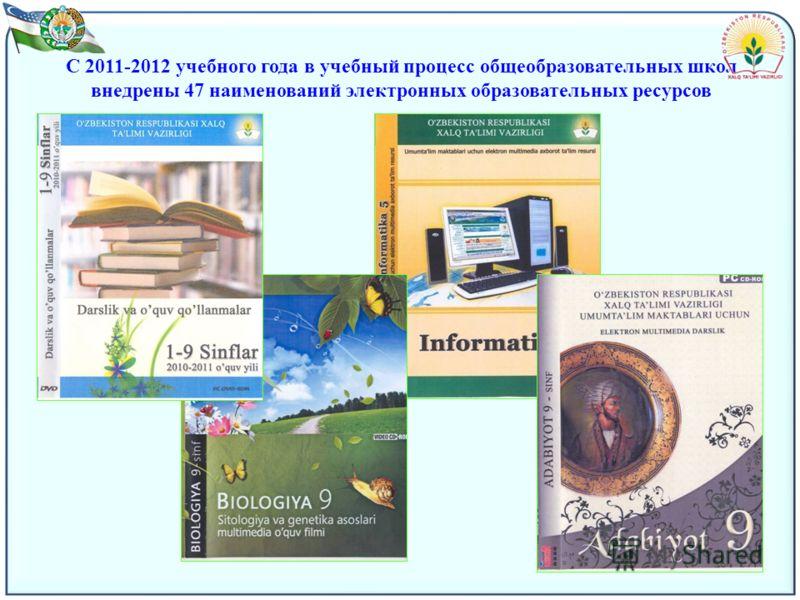 С 2011-2012 учебного года в учебный процесс общеобразовательных школ внедрены 47 наименований электронных образовательных ресурсов