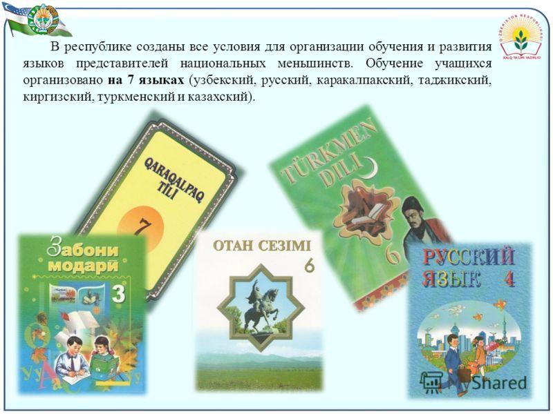 В республике созданы все условия для организации обучения и развития языков представителей национальных меньшинств. Обучение учащихся организовано на 7 языках (узбекский, русский, каракалпакский, таджикский, киргизский, туркменский и казахский).