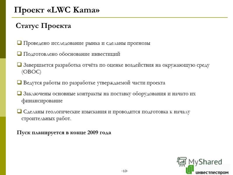 -13- Проект «LWC Kama» Статус Проекта Проведено исследование рынка и сделаны прогнозы Проведено исследование рынка и сделаны прогнозы Подготовлено обоснование инвестиций Подготовлено обоснование инвестиций Завершается разработка отчёта по оценке возд