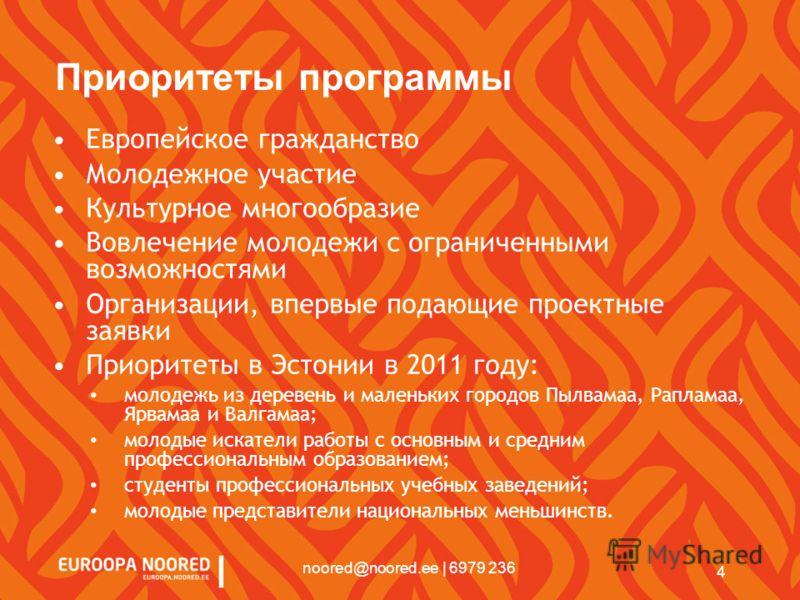 4 noored@noored.ee | 6979 236 Приоритеты программы Европейское гражданство Молодежное участие Культурное многообразие Вовлечение молодежи с ограниченными возможностями Организации, впервые подающие проектные заявки Приоритеты в Эстонии в 2011 году: м
