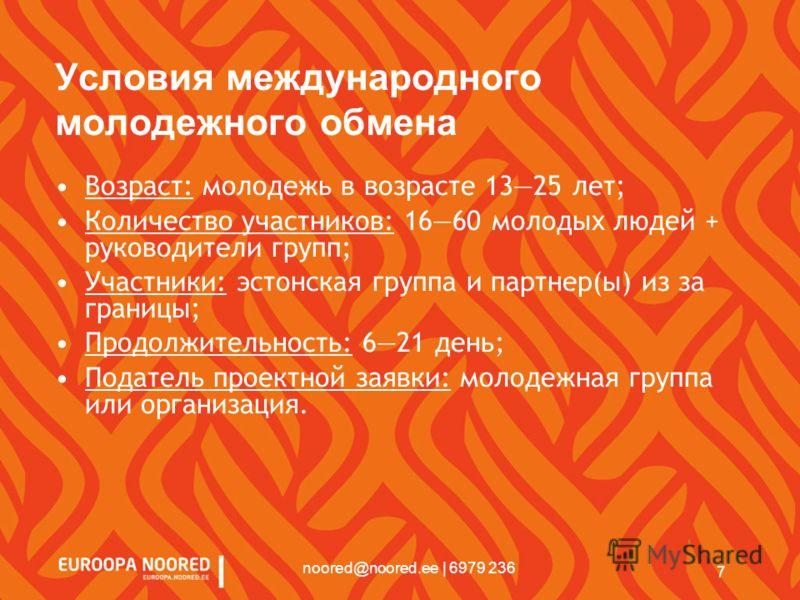 7 noored@noored.ee | 6979 236 Условия международного молодежного обмена Возраст: молодежь в возрасте 1325 лет; Количество участников: 1660 молодых людей + руководители групп; Участники: эстонская группа и партнер(ы) из за границы; Продолжительность: