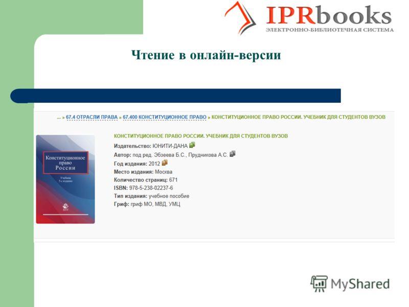 Чтение в онлайн-версии