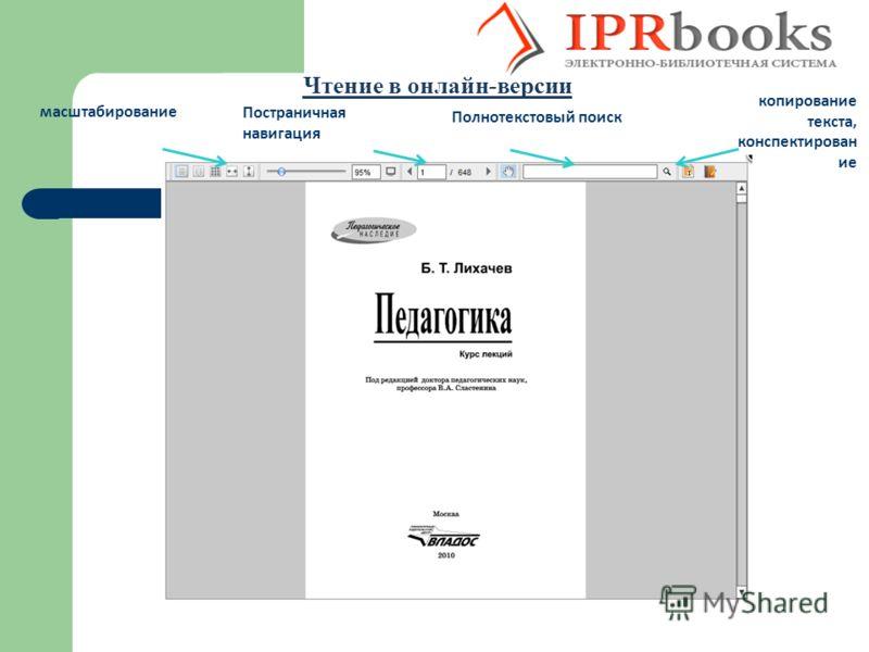 масштабирование Постраничная навигация Полнотекстовый поиск копирование текста, конспектирован ие Чтение в онлайн-версии