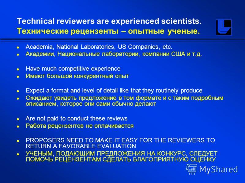 Technical reviewers are experienced scientists. Технические рецензенты – опытные ученые. Academia, National Laboratories, US Companies, etc. Академии, Национальные лаборатории, компании США и т.д. Have much competitive experience Имеют большой конкур