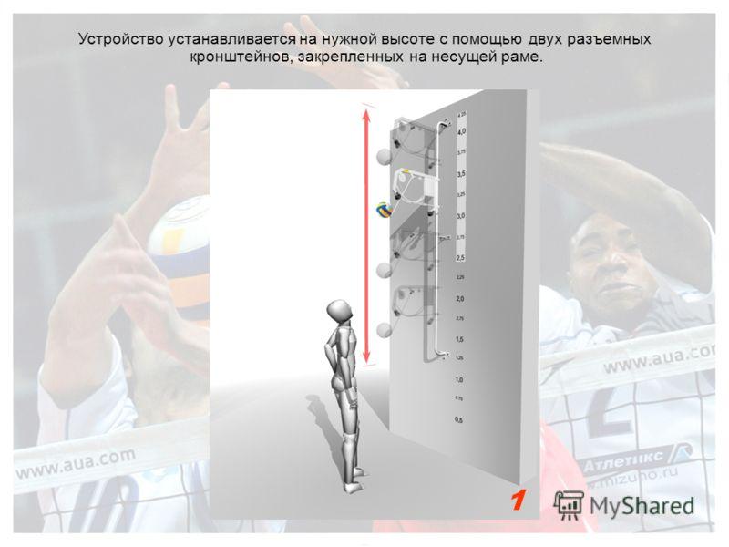 1 Устройство устанавливается на нужной высоте с помощью двух разъемных кронштейнов, закрепленных на несущей раме.